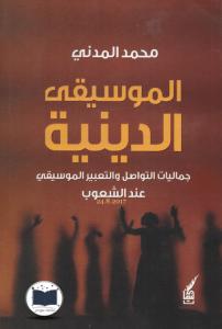 تحميل كتاب الاغتيال المعنوي pdf