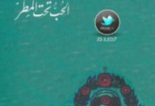 تحميل رواية الحب تحت المطر pdf – نجيب محفوظ