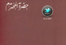 تحميل رواية حضرة المحترم pdf – نجيب محفوظ