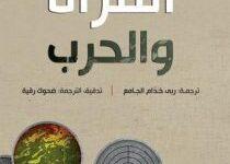 تحميل كتاب المرأة والحرب pdf – تحرير كارول كوهن
