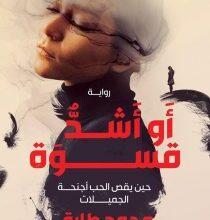 صورة تحميل رواية أو أشد قسوة pdf – محمد طارق