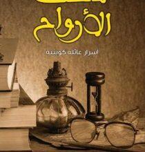 تحميل رواية متحف الأرواح pdf – عبد الوهاب السيد الرفاعي