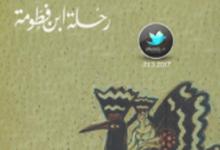تحميل رواية رحلة ابن فطومة pdf – نجيب محفوظ