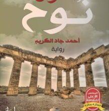 تحميل رواية أحزان نوح pdf – أحمد جاد الكريم