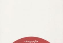 تحميل رواية خوف بلا أسنان pdf – حليم يوسف