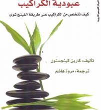 Photo of تحميل كتاب عبودية الكراكيب pdf – كارين كينجستون