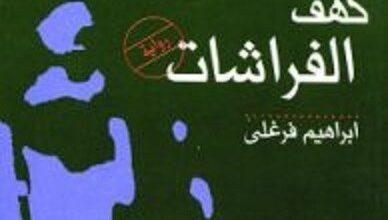 تحميل رواية كهف الفراشات pdf – إبراهيم فرغلي