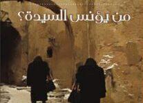 تحميل رواية من يؤنس السيدة pdf – محمود الريماوي