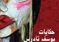 تحميل رواية حكايات يوسف تادرس pdf – عادل عصمت