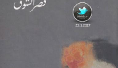 تحميل رواية قصر الشوق pdf – نجيب محفوظ