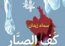 تحميل رواية كف الصبار pdf – سماء زيدان