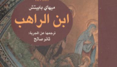 تحميل رواية ابن الراهب pdf – ميهاي بابيتش