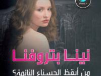 تحميل رواية نينا بتروفنا pdf – حسب الشيخ جعفر