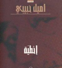 تحميل رواية إخطية pdf – اميل حبيبي