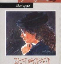 صورة تحميل رواية أسرار حميمة pdf – نوريا أمات