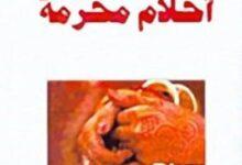 تحميل رواية أحلام محرمة pdf – محمود حامد