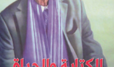 Photo of تحميل كتاب الكتابة والحياة pdf – علي الشوك