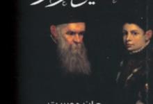 تحميل رواية عشيق المترجم pdf – جان دوست