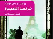تحميل رواية فرنسا العجوز pdf – روجيه مارتن دوجار