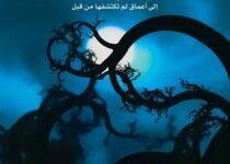 تحميل كتاب بعد منتصف الليل pdf – عبد الوهاب السيد الرفاعي