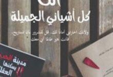 تحميل رواية أنت كل أشيائي الجميلة pdf – أحمد آل حمدان