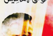 تحميل رواية فوضى الأحاسيس pdf – ستيفان زفايغ