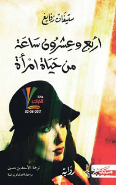 كتاب الرمل بورخيس pdf