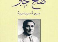 تحميل كتاب صالح جبر pdf – نجدة فتحي صفوة