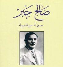 Photo of تحميل كتاب صالح جبر pdf – نجدة فتحي صفوة