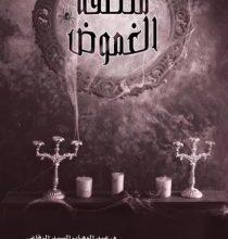 صورة تحميل كتاب منطقة الغموض pdf – عبد الوهاب السيد الرفاعي