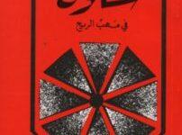 تحميل رواية سلوى في مهب الريح pdf – محمود تيمور