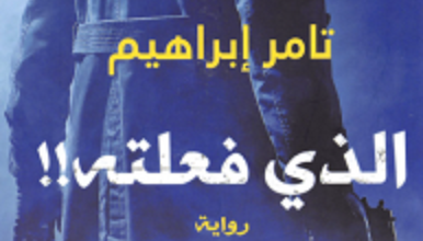 تحميل رواية الذي فعلته pdf – تامر إبراهيم
