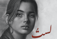 تحميل كتاب لست آسفة pdf – نجلاء حسن