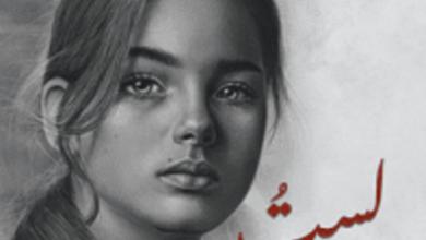 صورة تحميل كتاب لست آسفة pdf – نجلاء حسن