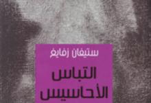 تحميل رواية التباس الأحاسيس pdf – ستيفان زفايغ