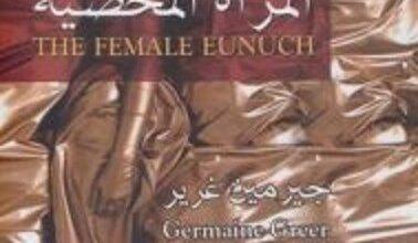 تحميل رواية المرأة المخصية pdf – جيرمين غرير