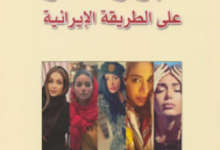 صورة تحميل رواية جواز سفر على الطريقة الإيرانية pdf – نهال تجدد