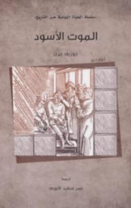 كتاب جوزيف غوبلز pdf