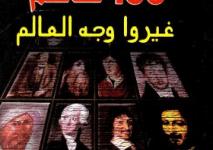 تحميل كتاب 100 عالم غيروا وجه العالم pdf – أكرم عبد الوهاب