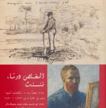 تحميل كتاب المخلص دوما فنسنت pdf – رسائل فان جوخ