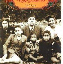 صورة تحميل كتاب ماذا علمتني الحياة pdf – جلال أمين