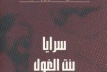 تحميل رواية سرايا بنت الغول pdf – اميل حبيبي