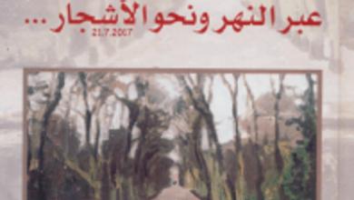 تحميل رواية عبر النهر ونحو الأشجار pdf – أرنست همنغواي