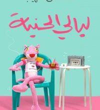 تحميل كتاب ليالي الحنية pdf – مصطفى شهيب