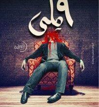 تحميل رواية 9 ملى pdf – عمرو الجندى