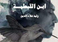 تحميل رواية ابن القبطية pdf – وليد علاء الدين