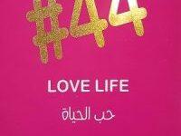 تحمل كتاب ٤٤ حب الحياة pdf – علا ديوب