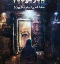 تحميل رواية نادر فودة 4 pdf – أحمد يونس