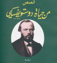صورة تحميل كتاب قصص من حياة دوستويفسكي pdf – ف. جيليزنياك
