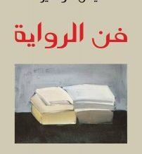 Photo of تحميل كتاب فن الرواية pdf – ميلان كونديرا